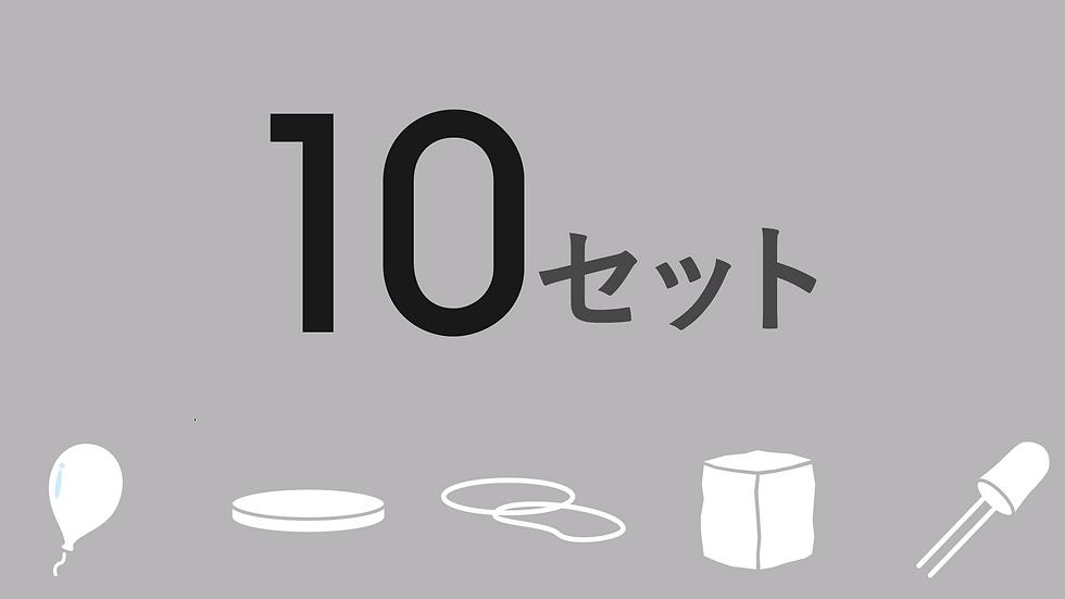 10個セット(糸付きおもり無し)