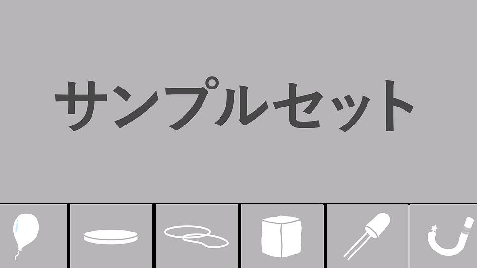 サンプルセット(糸付きおもり有り)