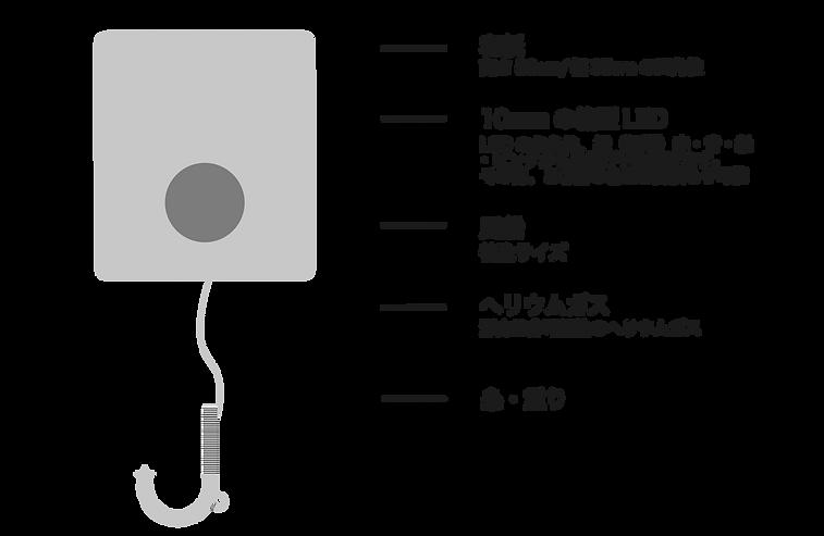 +LEDスカイランタンマニュアル完了-2.png