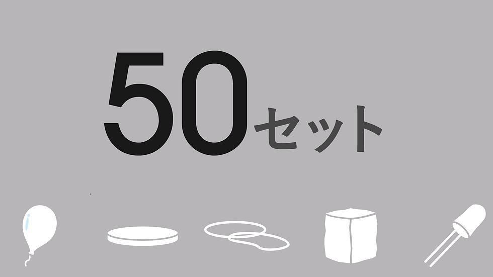 50個セット(糸付きおもり無し)