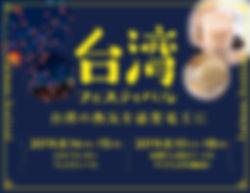 台湾フェスティバル.jpg