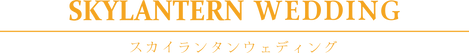 skylantan_wedding_logo.png