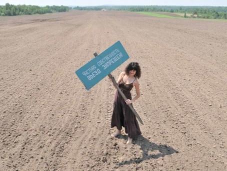 Бесплатный гектар/ Un hectare offert