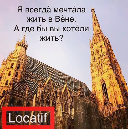 Le Locatif