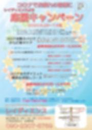 コロナ応援キャンペーン.jpg