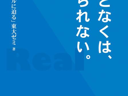 2019年度Sセメスター運営紹介#7