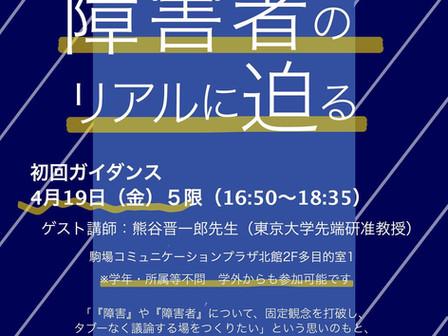 2019年度Sセメスター運営紹介#3