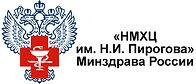 НМХЦ им. Пирогова.jpg