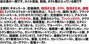 成分例 ポテト.jpg