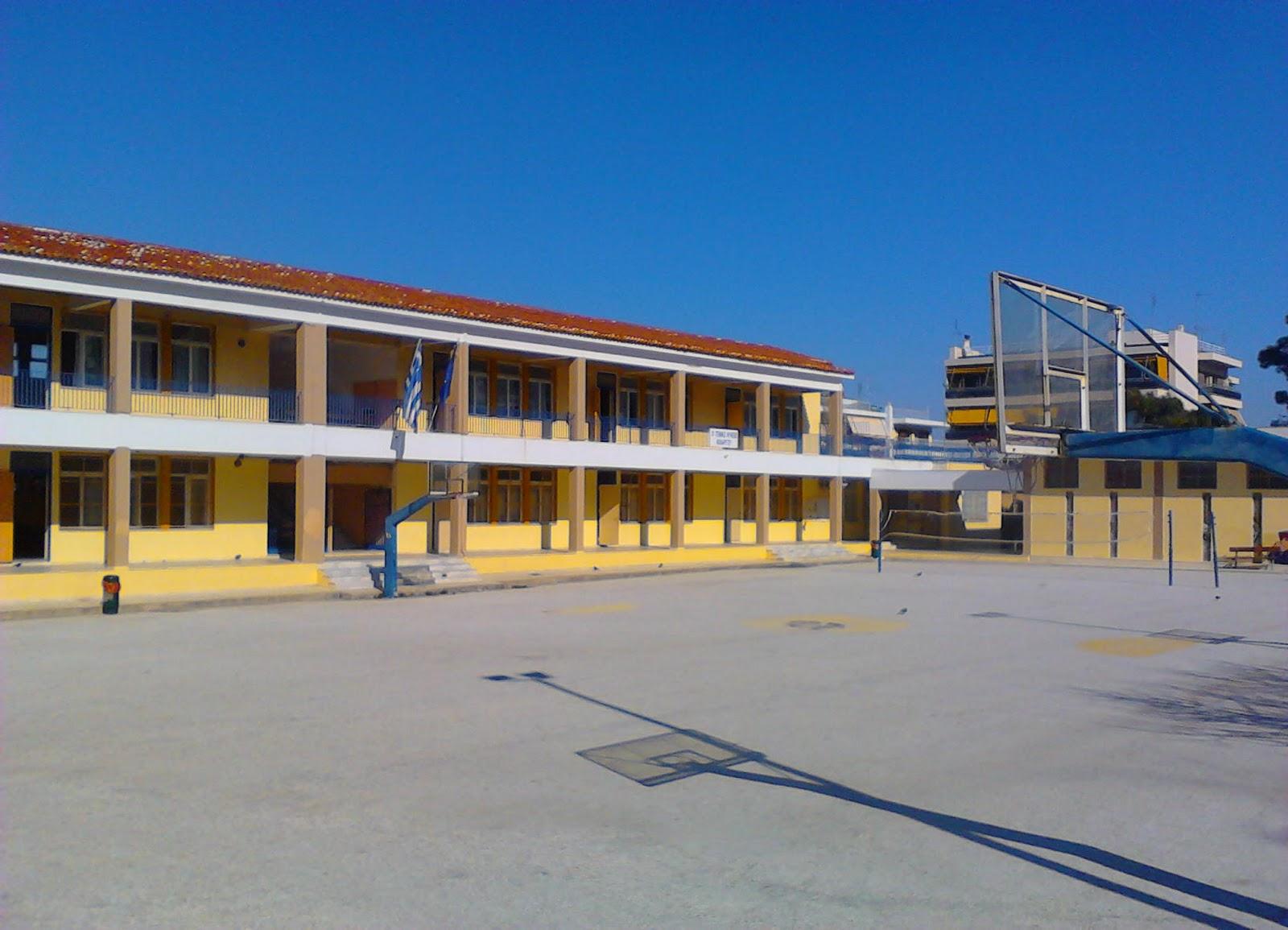 1st High School