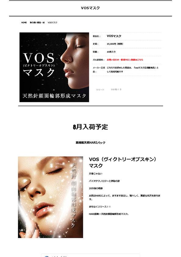 v3マスク.jpg