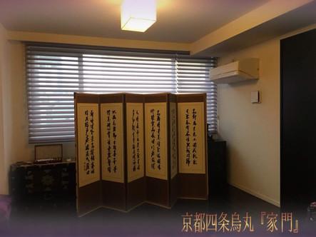 京都「家門」