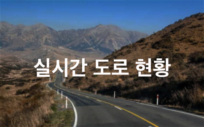 RoadCondition.jpg