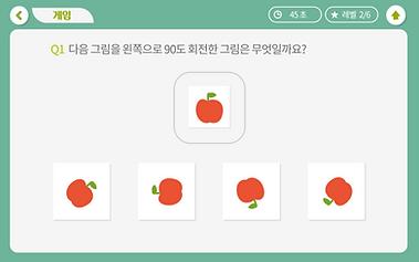 회전 그림 찾기7.png