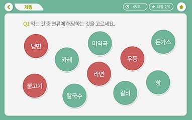 같은 범주 단어 찾기8.png