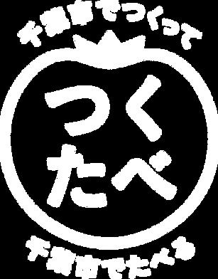 千葉市つくたべ,ちばし,つくたべ,ロゴ