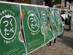 千葉市つくたべポスター