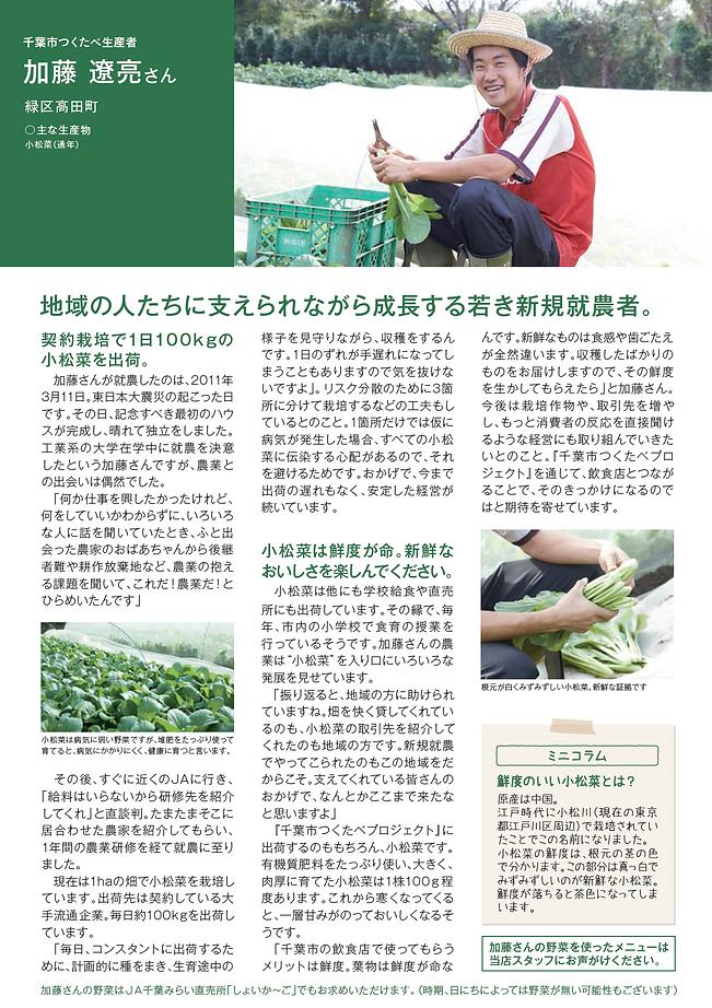 千葉市つくたべ,加藤遼亮,紹介