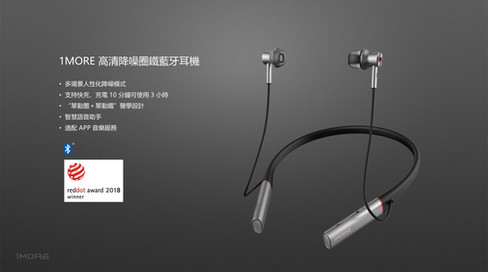 1MORE E1004BA 高清降噪圈鐵藍牙耳機.jpg