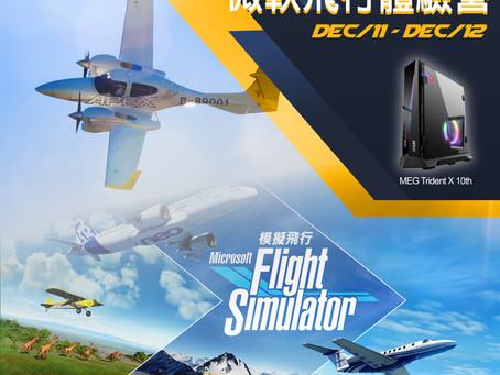 年終限定款 微軟飛行體驗開放報名中