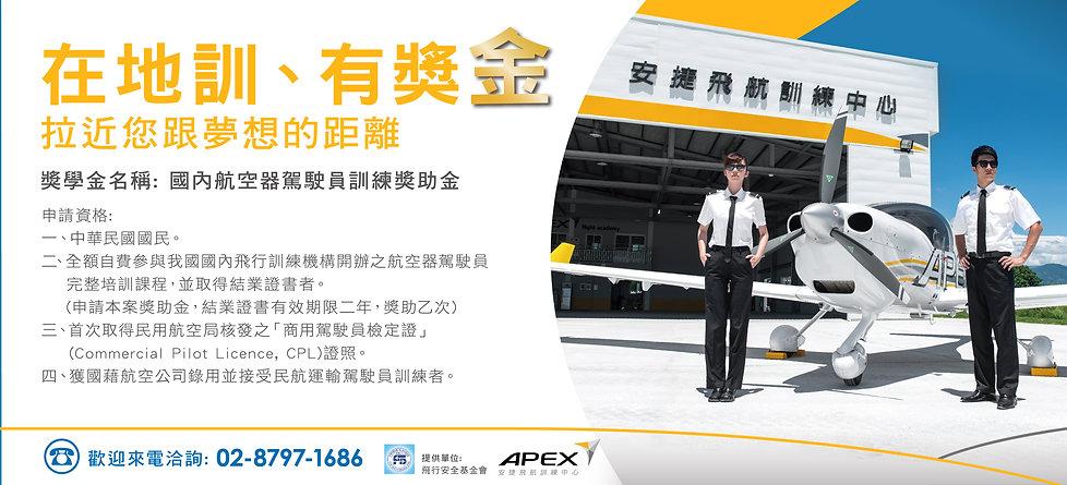 國內航空器駕駛員訓練50萬獎助金