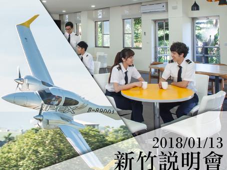 【2018安捷首發!機師說明會】- 新竹場