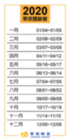 華信體驗營2020梯次-01.jpg