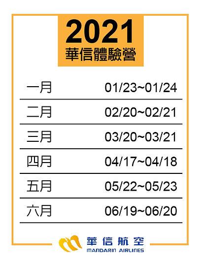 華信體驗營2021梯次-01.jpg