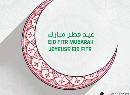 Eid Al-Fitr 2020 عيد الفطر