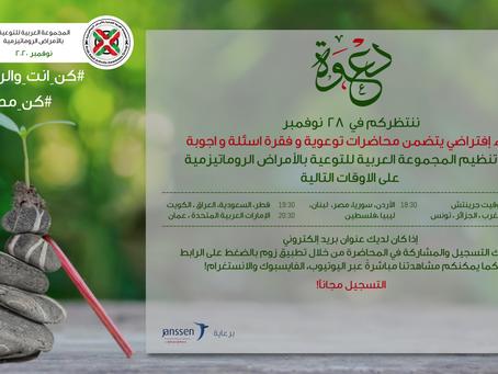برنامج المجموعة العربية للتوعية بالأمراض الروماتيزمية في الوطن العربي!
