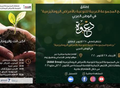 لإطلاق برنامج المجموعة العربية للتوعية بالأمراض الروماتيزمية في الوطن العربي!