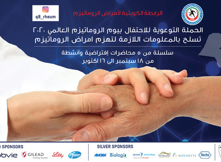 Arthritis Awareness Day by Kuwait Association of Rheumatology