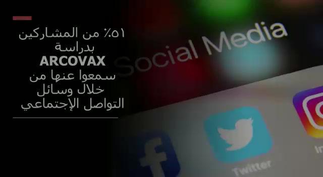 الى جميع الزملاء اطباء الروماتيزم في الوطن العربي