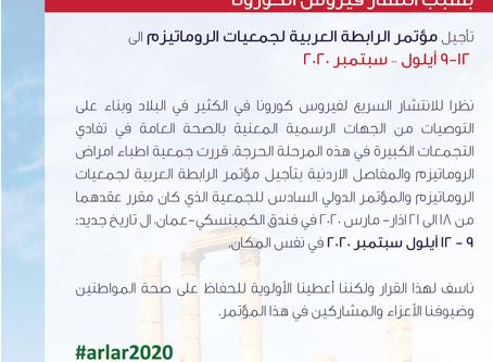 إعلان هام arlar2020 #