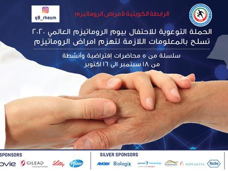 الرابطه الكويتيه لامراض الروماتيزم تنظم الحملة التوعوية للاحتفال بيوم الروماتيزم العالمي ٢٠٢٠