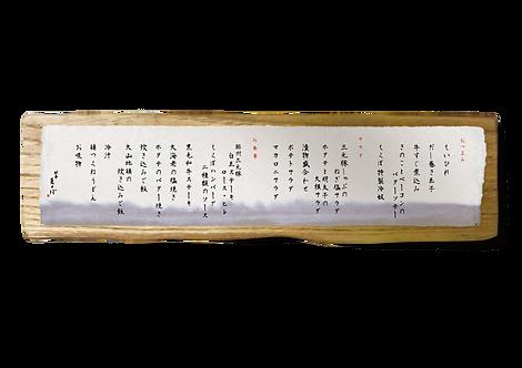 ekubo_menu_food_1909web.png