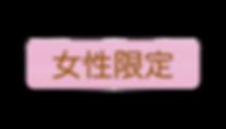 墨田区の女性限定サロン