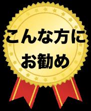 お勧めメダル.png