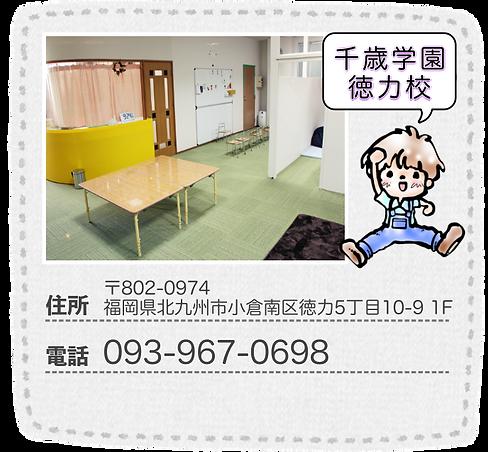 ホーム画面の各校紹介徳力校.png