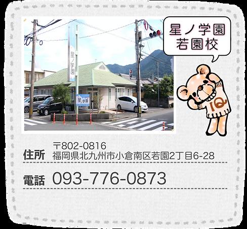 ホーム画面の各校紹介若園.png
