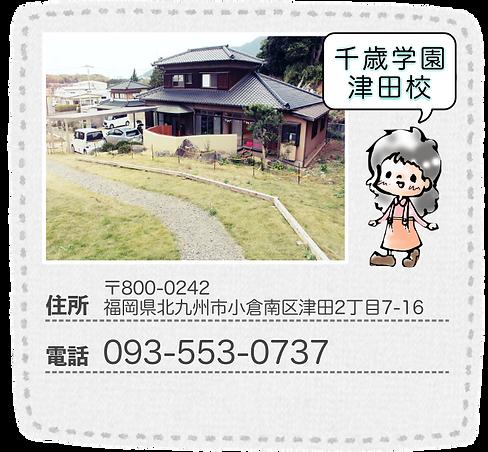 ホーム画面の各校紹介津田.png