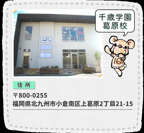 葛原ホーム案内.png