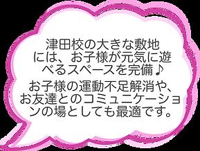 津田2.png