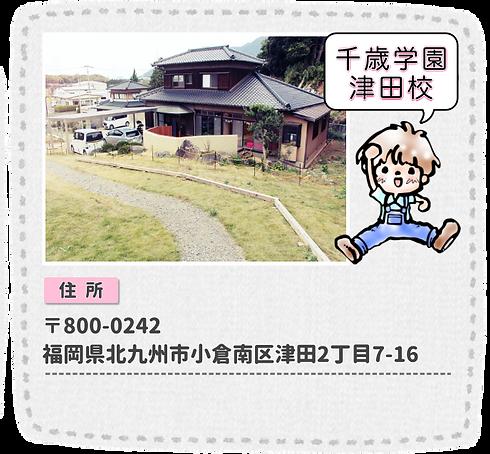 津田ホーム案内.png