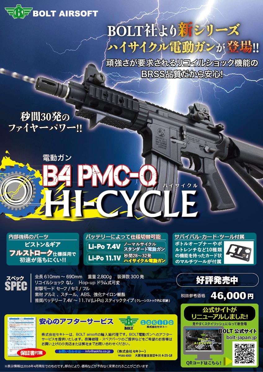 B4PMCQ_poster-min
