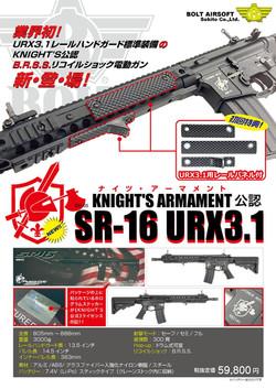 SR-16_poster-min