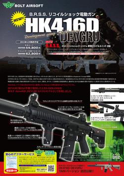 HK416D_poster