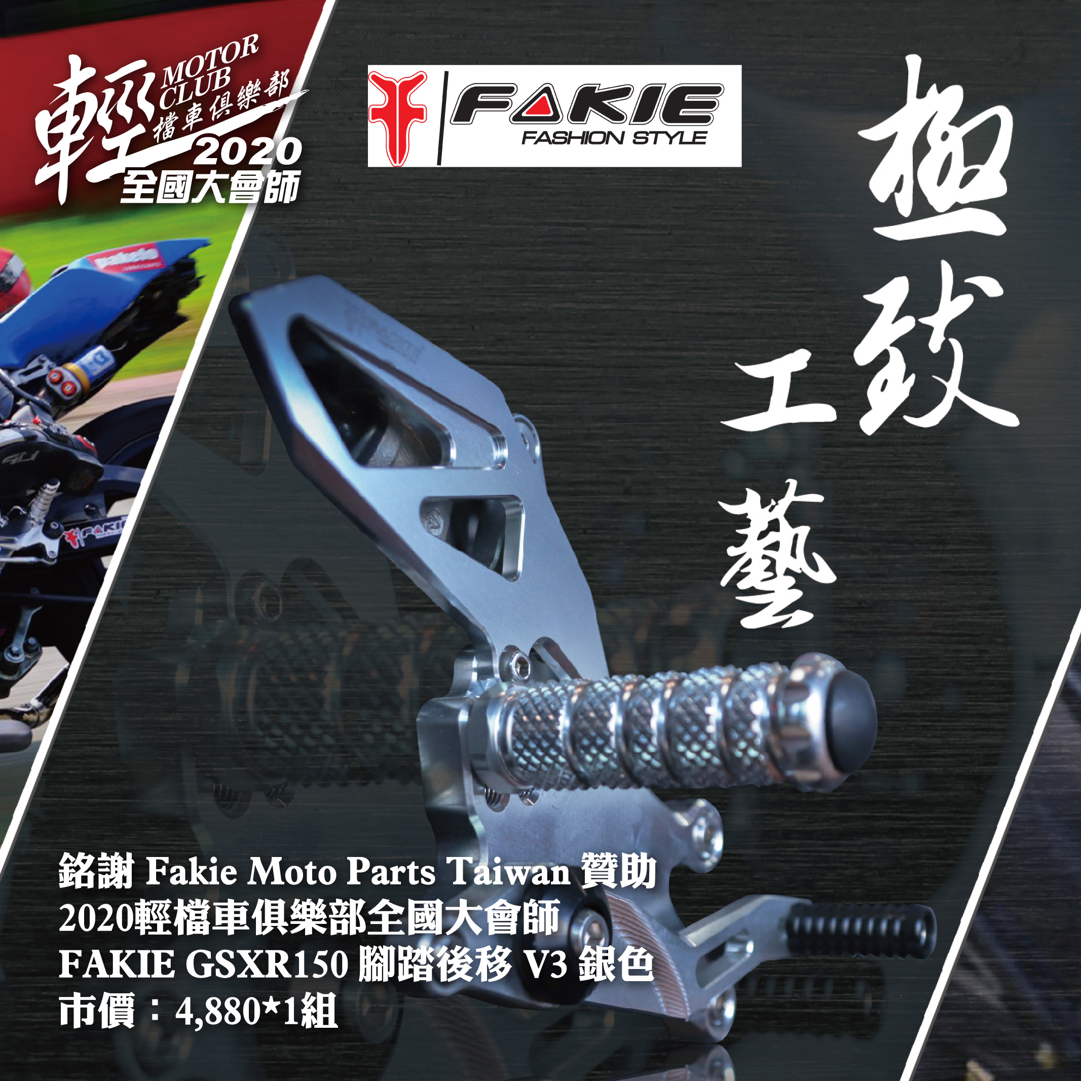 Fakie Moto Parts Taiwan