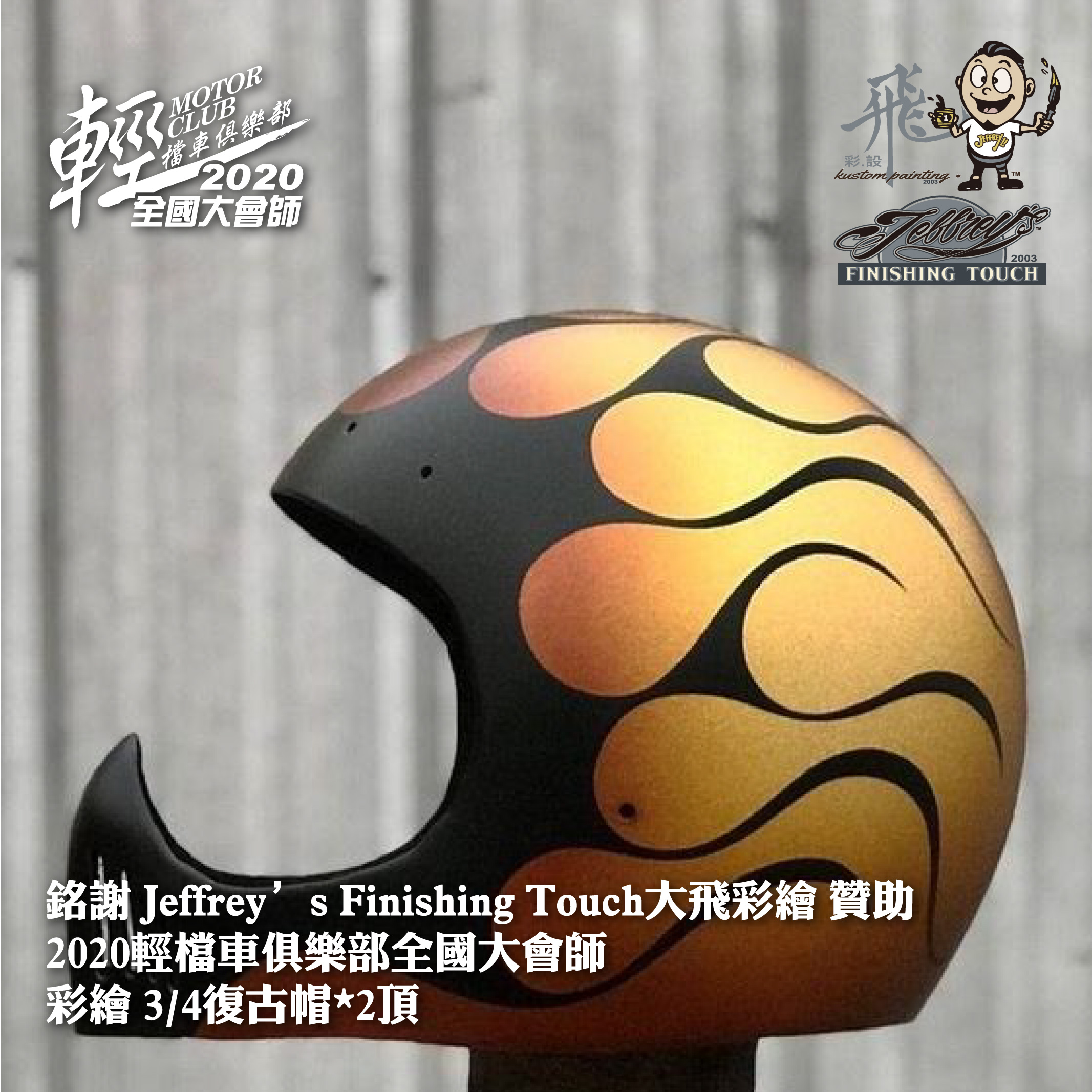 "大飛彩繪""Jeffrey's Finishing Touch"" Custom paint&Design"
