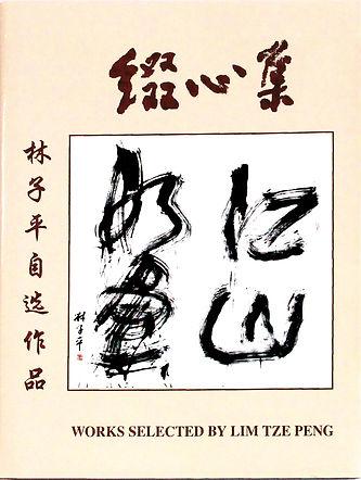 Work-Selected-by-LIM-Tze-Peng.jpg